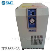 日本SMC干燥机IDFA8E-23辰丁常年现货