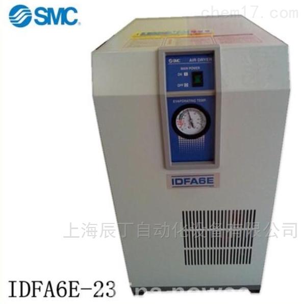 日本SMC干燥机IDFA4E-23辰丁常年现货特价
