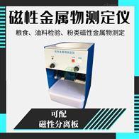 磁性金属物检测仪JJCC/JJCC-A