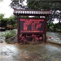 SHHB-FY四川风景区负氧离子实时监测系统供应