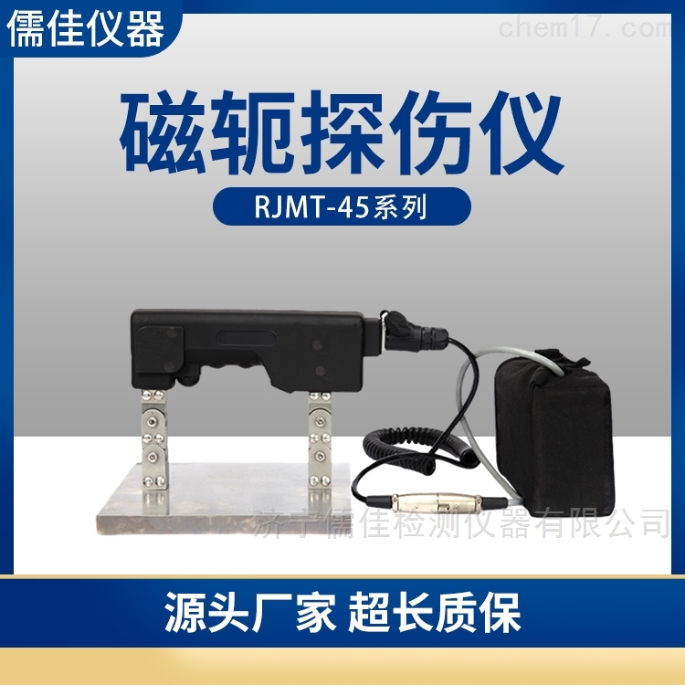 RJMT-45便携式交流磁轭探伤仪