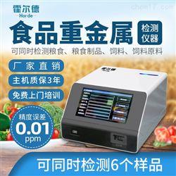 HED-IG-SZ粮食重金属检测仪