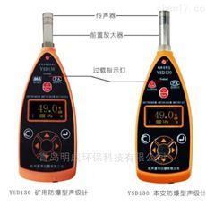杭州爱华矿用防爆型噪音计YSD130