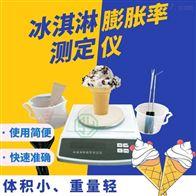 冰淇淋膨胀率检测仪BPC-1A