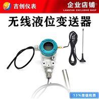 无线液位变送器厂家价钱型号 液位传感器