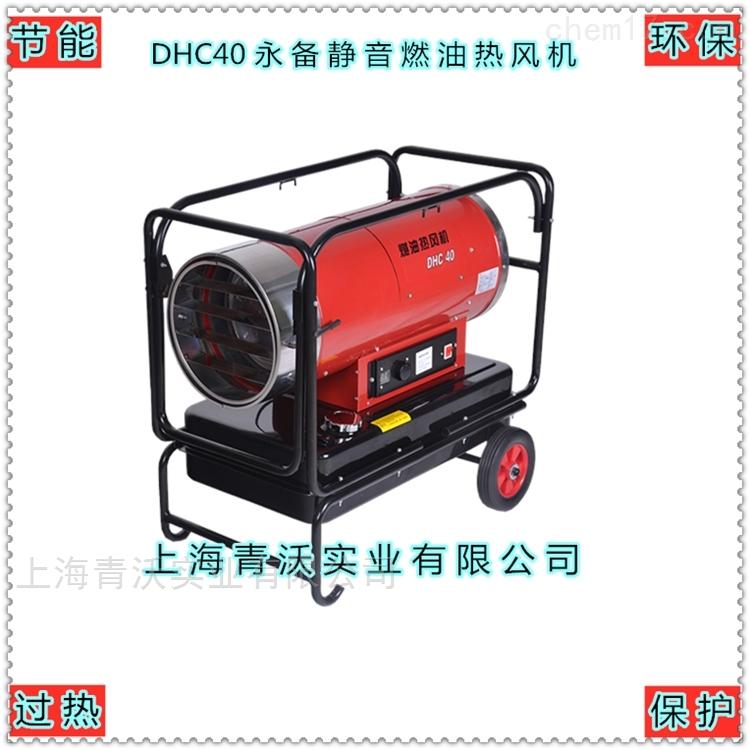 漳州市永备静音燃油热风机 猪舍取暖加热器