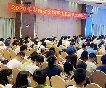 泰通科技邀您关注2020年湖南省土壤环境监测技术培训大会(长沙站)