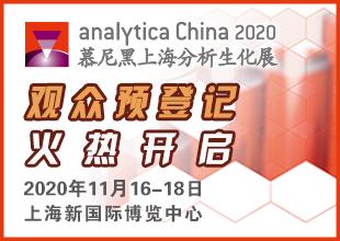 慕尼黑上海分析生化展 (analytica China)