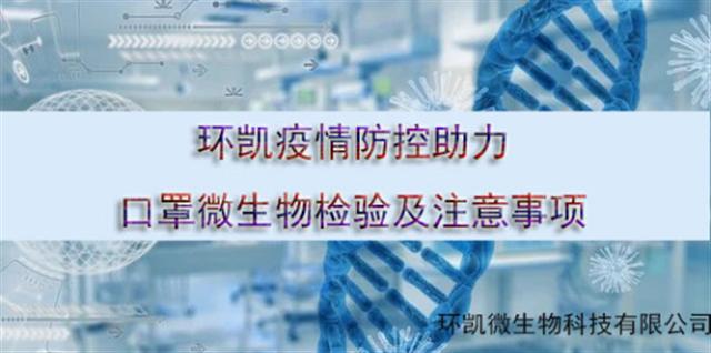 环凯疫情防控助力-口罩微生物检验及注意事项
