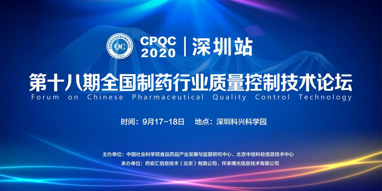 CPQC 2020-深圳站 第十八期全国制药行业质量控制技术论坛-日程发布!