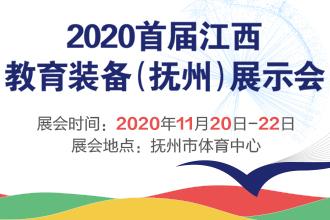 2020首届江西教育装备(抚州)展示�?/></a><span><a href=