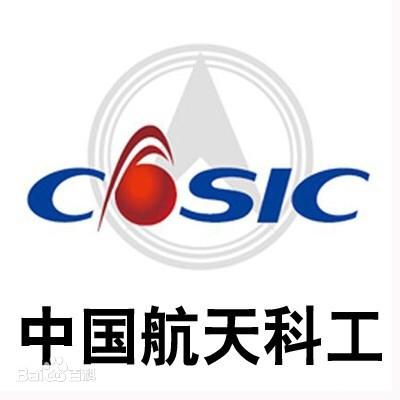 中国航天科工集团第六研究院46研究所