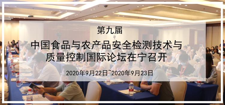 第九届中国食品与农产品安全检测技术与质量控制国际论坛在宁召开