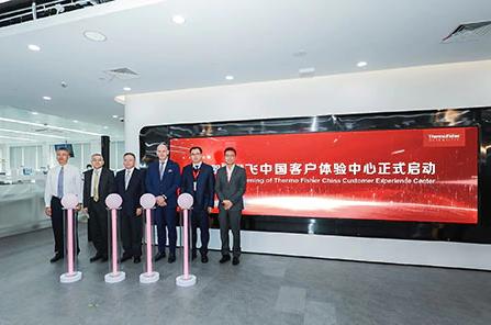 赛默飞中国客户体验中心上海揭幕 本土化发展迈入新征程