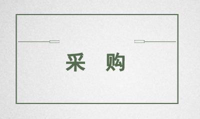 729万 甘肃省酒泉生态环境监测中心采购气质联用等仪器