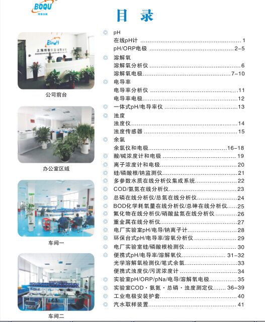 上海博取仪器有限公司 水质样册2020版