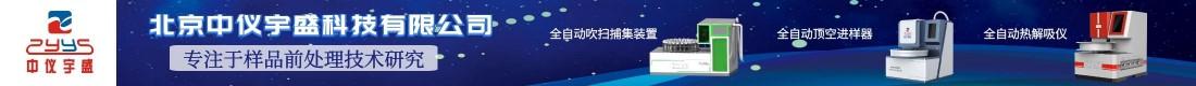 北京中仪宇盛科技有限公司