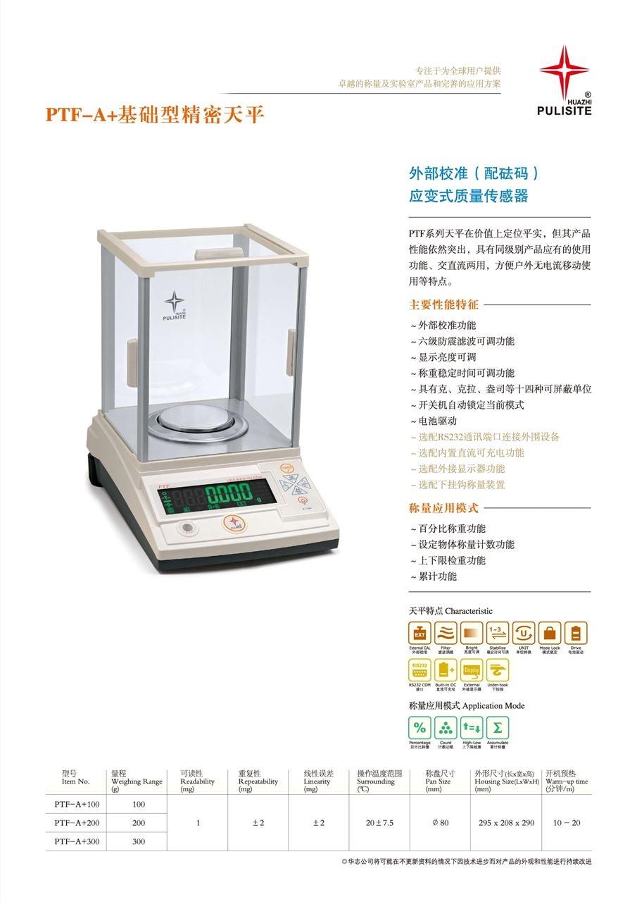 PTT-A+300电子天平