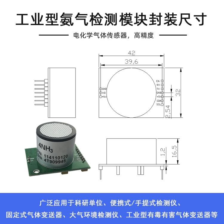 氨气传感器封装尺寸
