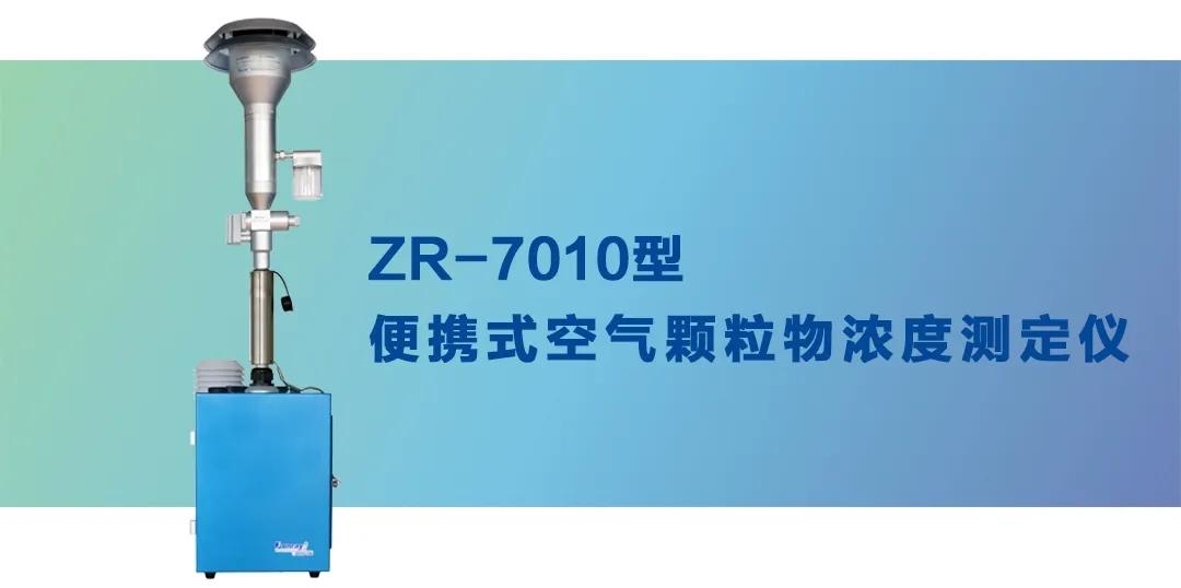 ZR-7010 型便携式空气颗粒物浓度测定仪
