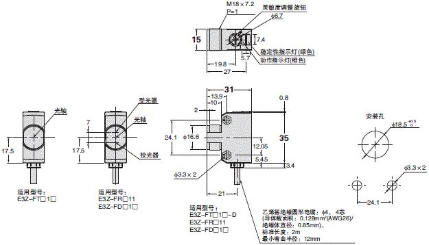 E3Z-F 外形尺寸 2