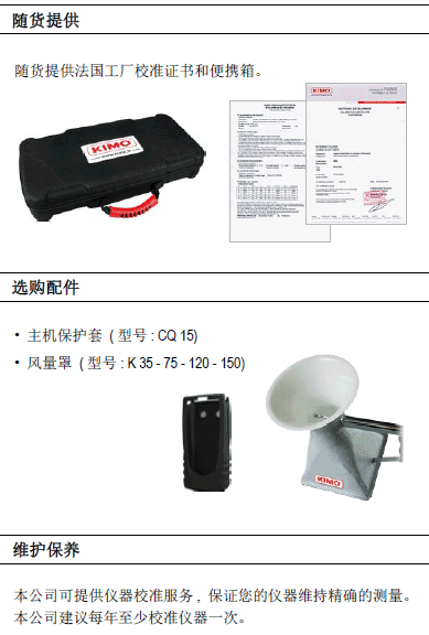 VT115便携式热线风速仪