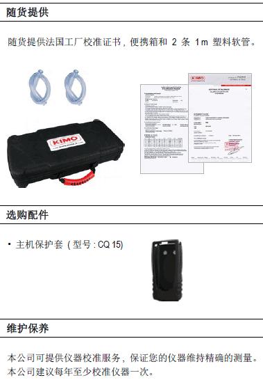 MP115便携式差压仪