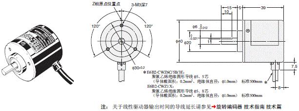 E6B2-C 外形尺寸 2