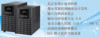 SAGTARUPS电源C1KS 1KVA/800W美国山特UPS电源外接蓄电池直流36v