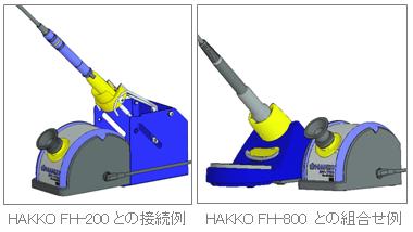 与HAKKO FH-200的连接示例与HAKKO FH-800的组合示例