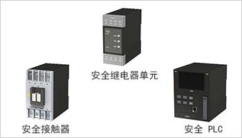 安全接触器 / 安全继电器单元 / 安全 PLC