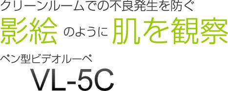 笔式视频放大镜VL-5C