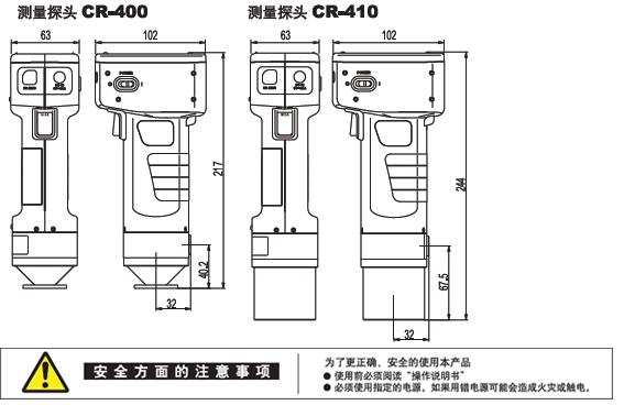 测量探头 CR-400/CR-410