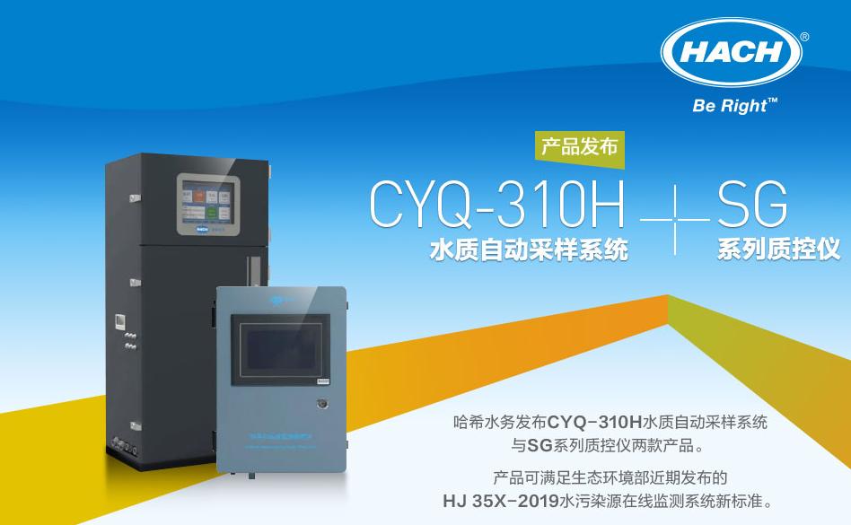 哈希新品发布CYQ-310H水质自动采样系统与SG系列质控仪