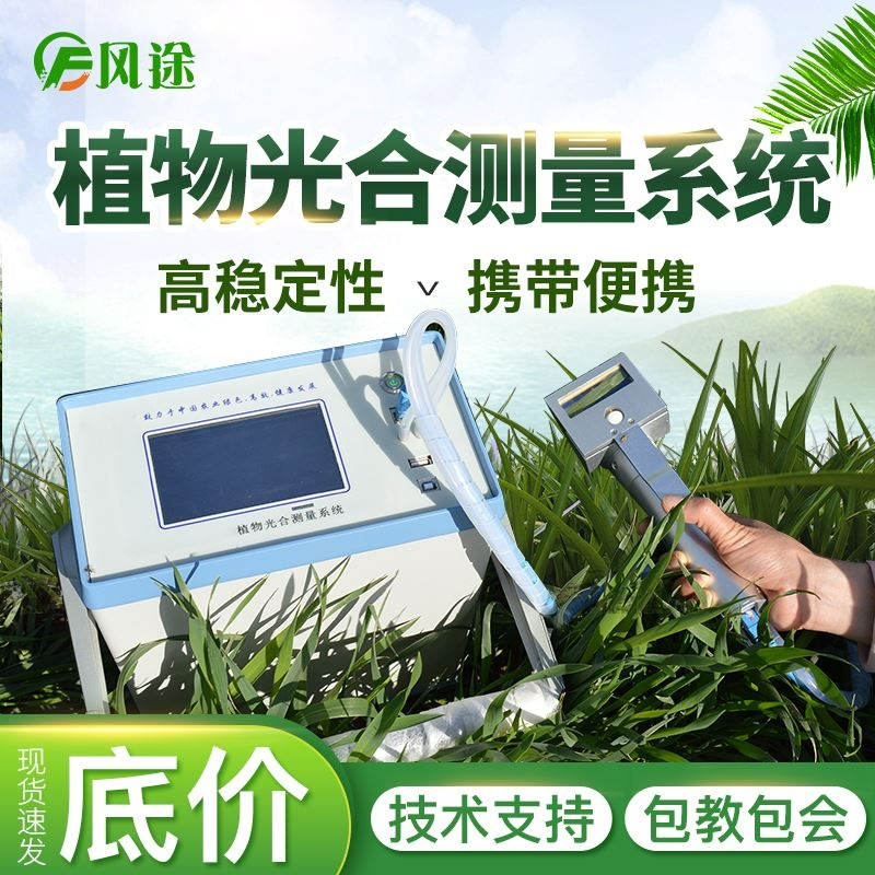 <strong><strong><strong><strong><strong><strong>光合速率测定仪</strong></strong></strong></strong></strong></strong>