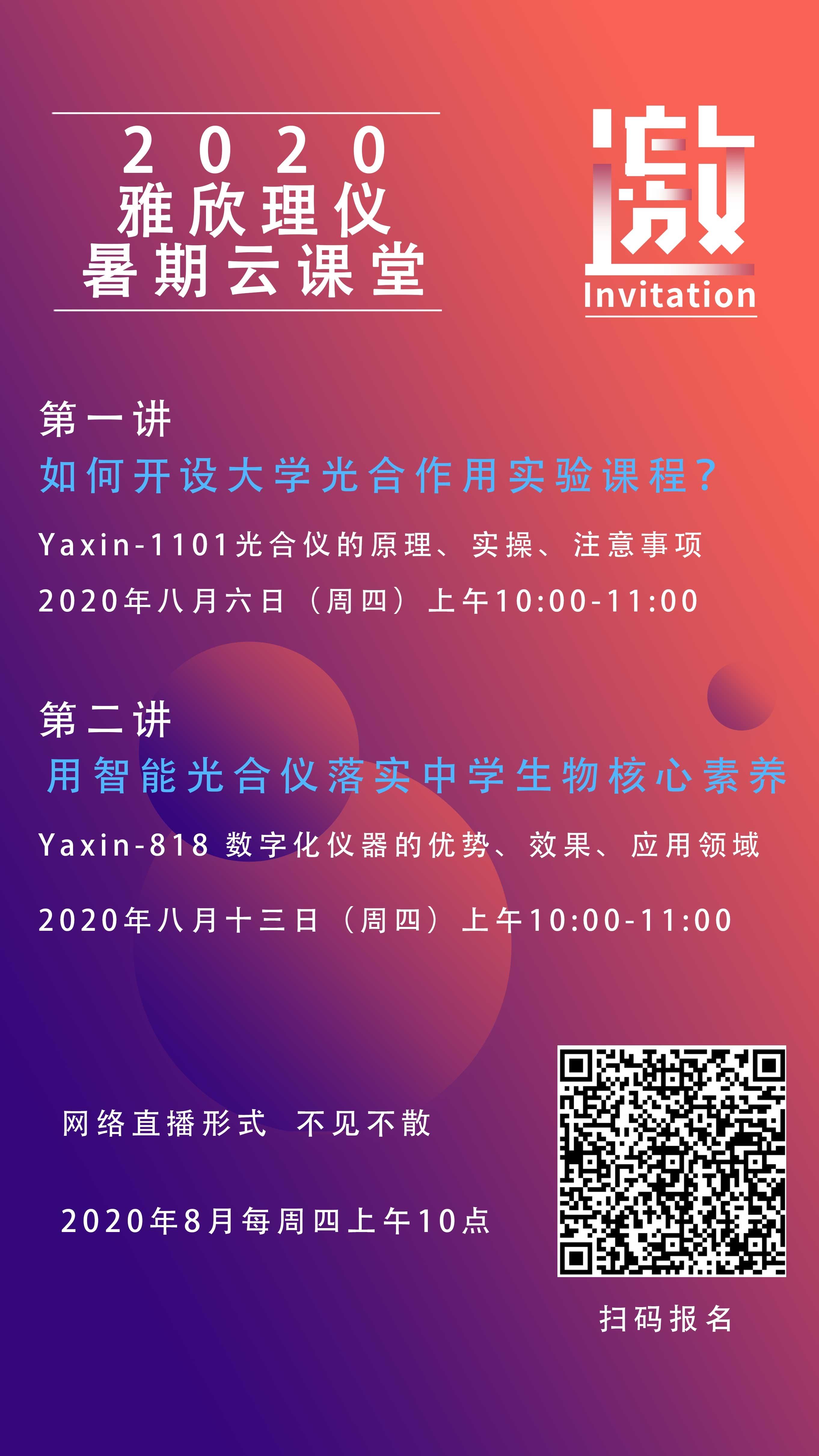 《Yaxin暑期云课堂》开课啦!!!