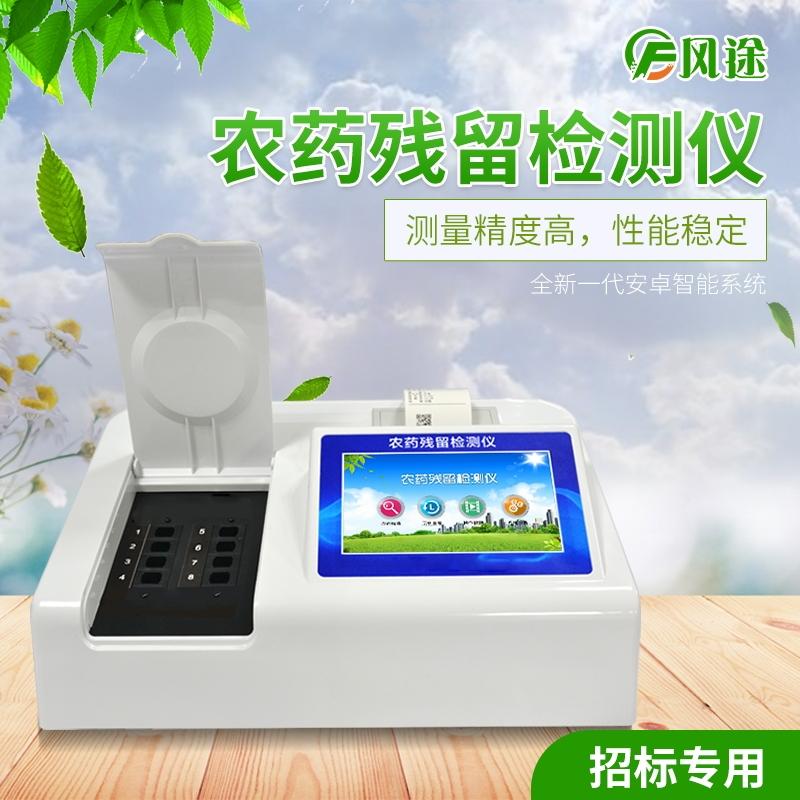 农产品检测仪器