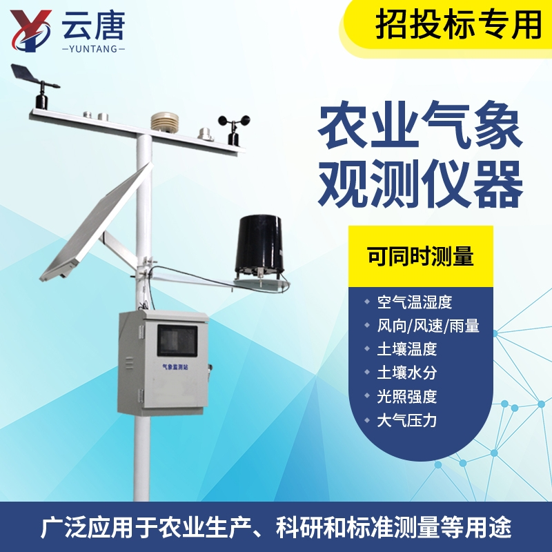 农田环境信息监测系统-农田环境信息监测系统-农田环境信息监测系统