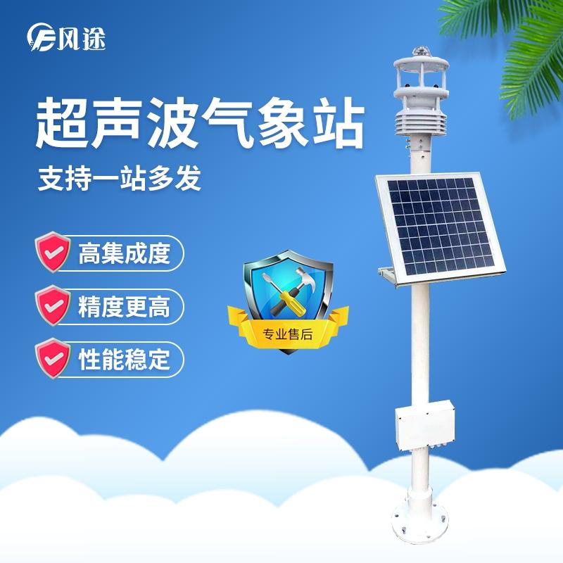 气象环境监测设备