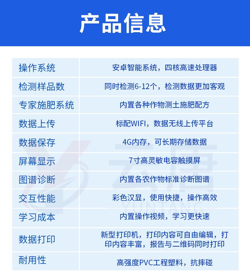 多功能土壤肥料检测仪@多功能土壤肥料检测仪器