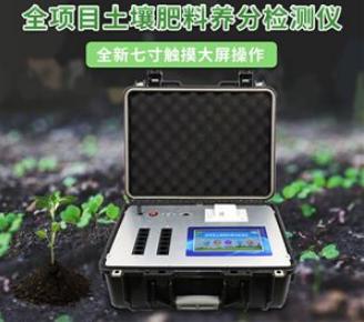 土壤养分检测仪价格