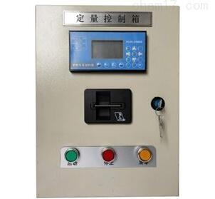 预付费定量控制系统