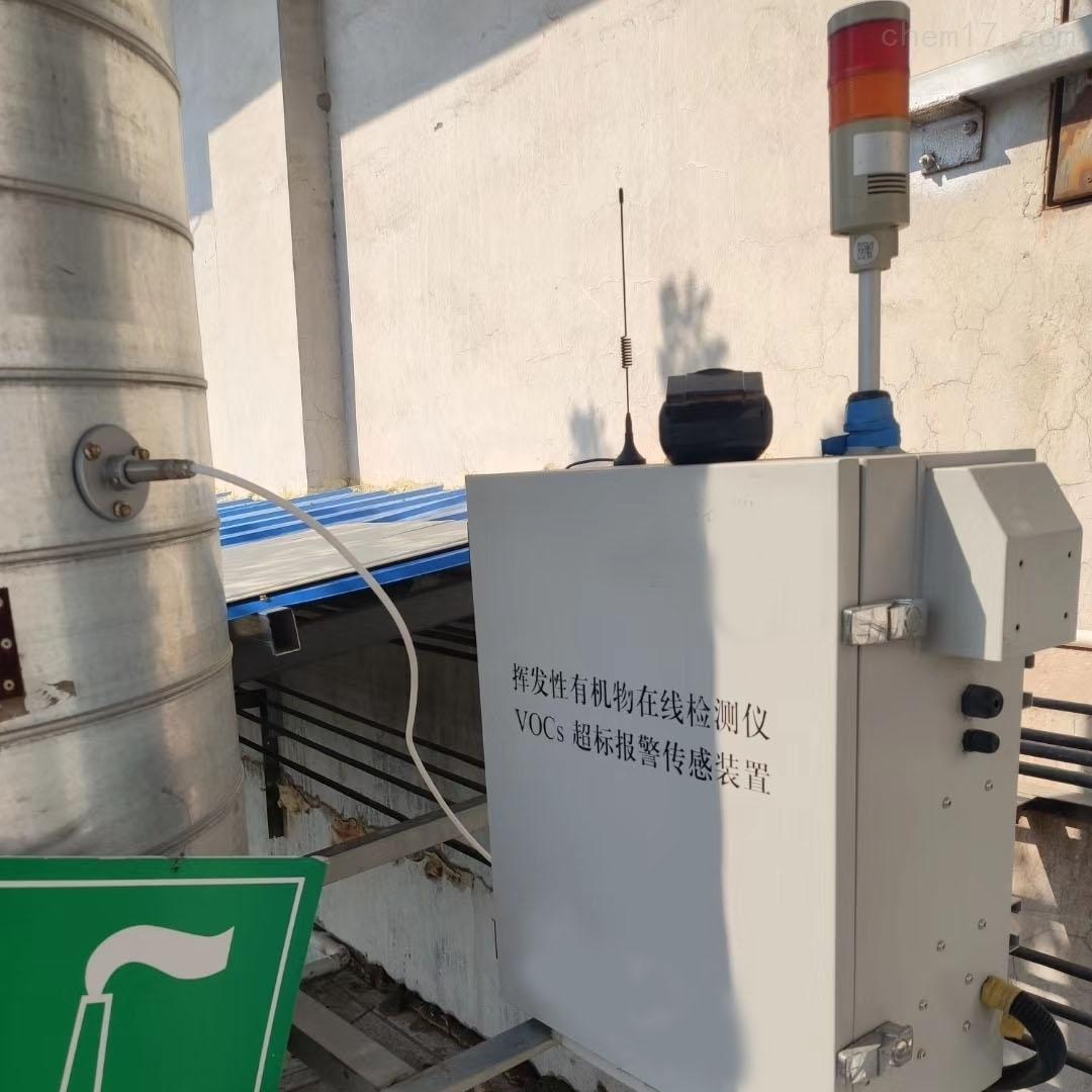 厂界VOC气体监测系统