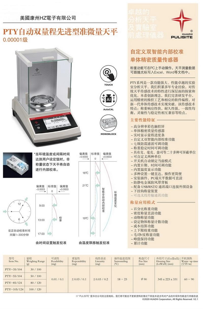 <strong>PTY-35/104-0.01mg/0.1mg双量程准微量天平</strong>