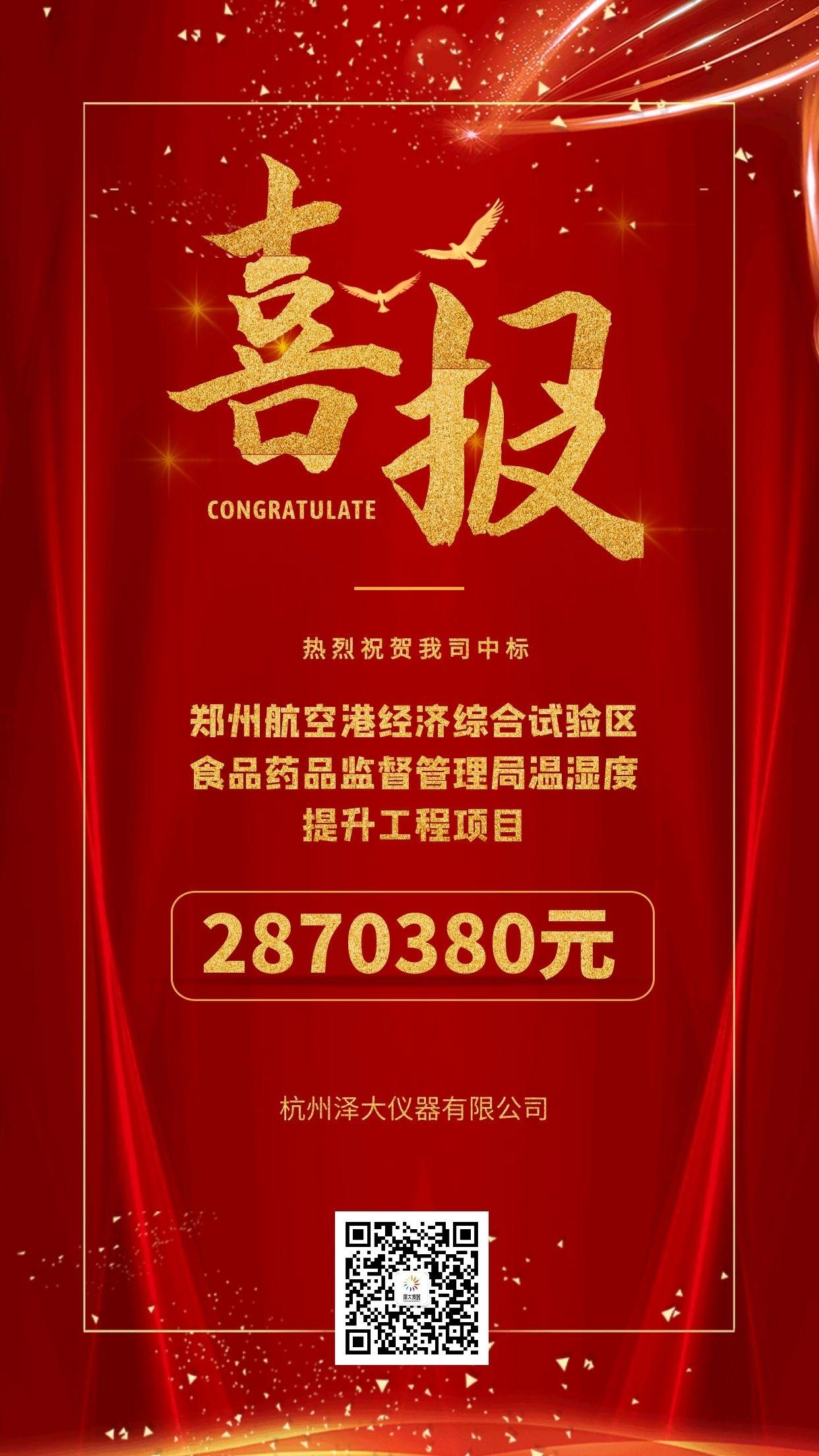 泽大中标郑州航空港经济综合试验区食品药品监督管理局温湿度提升工程项目