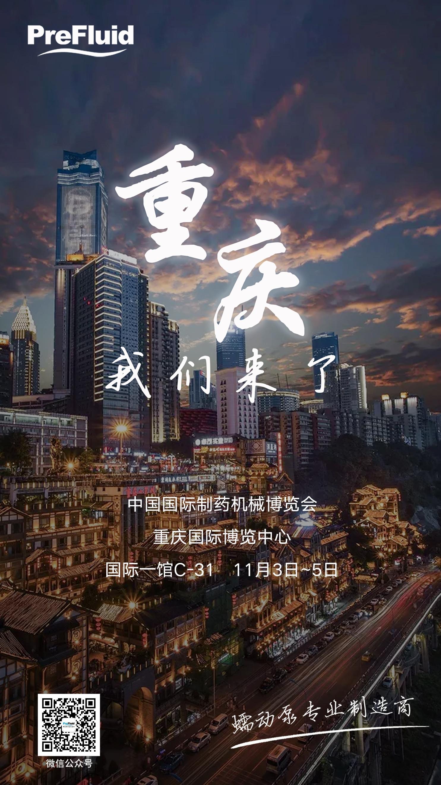 普瑞流体即将亮相CIPM中国国际制药机械博览会