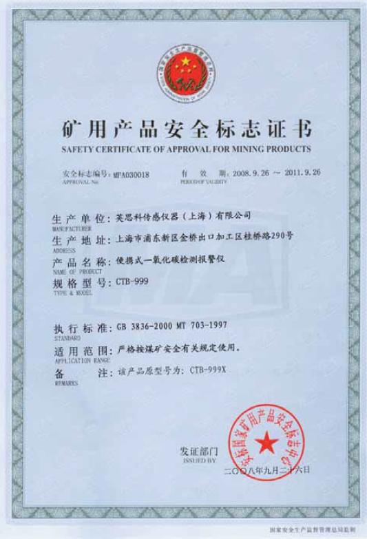 T40煤安证书