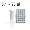 Brand 0.1-20μl 移液器吸头 732022