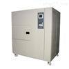 高低温三厢式冲击试验箱|冷热三箱式冲击试验箱