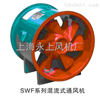 上海永上 SWF-I-7.5混流風機SWF-I-7.5 *